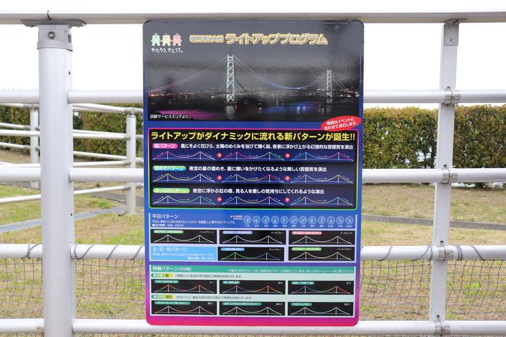 明石海峡大橋のライトアッププログラム