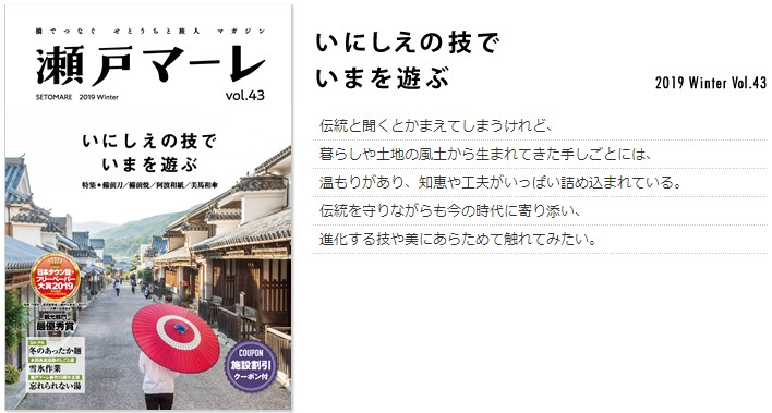 本四高速株式会社フリーペーパー「瀬戸マーレ」