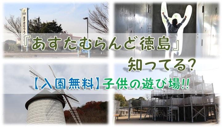 【入園無料】『あすたむらんど徳島』知ってる?子供の遊び場だよ!!