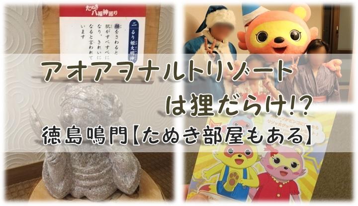 【たぬき部屋もある】徳島鳴門アオアヲナルトリゾートは狸だらけ!?