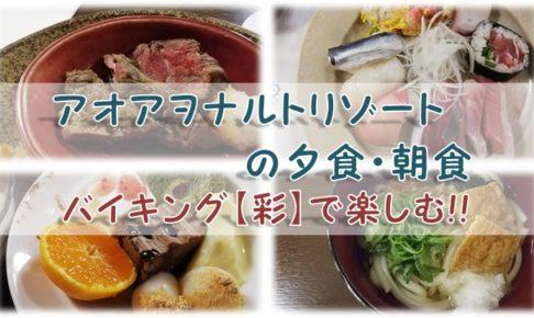 アオアヲナルトリゾートの夕食・朝食をバイキング【彩】で楽しむ!!