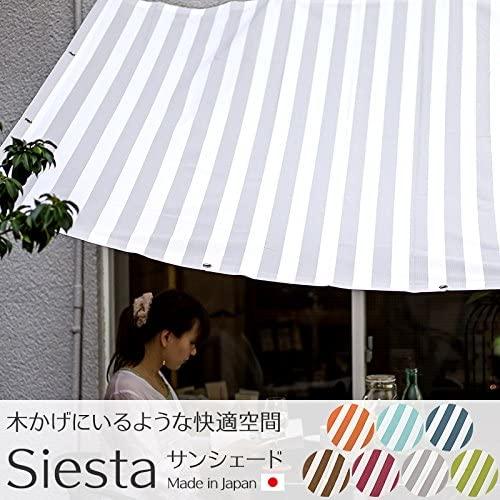 日本製ガーデンサンシェード価格で選ぶ「シエスタ」