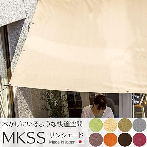 日本製ガーデンサンシェード価格で選ぶ「MKSS」