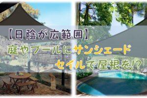 【日陰が広範囲】庭やプールに三角形のサンシェードセイルで屋根を!?