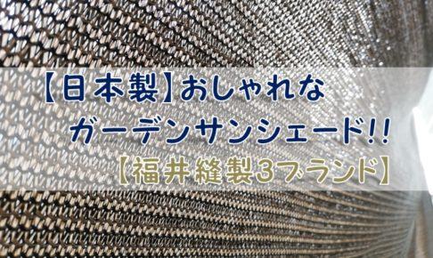 【日本製】おしゃれなガーデンサンシェード!!【福井縫製3ブランド】