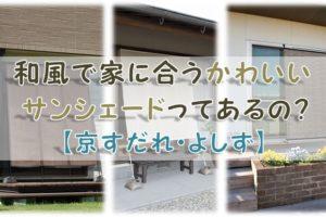 和風で家に合うかわいいサンシェードってあるの?【京すだれ・よしず】