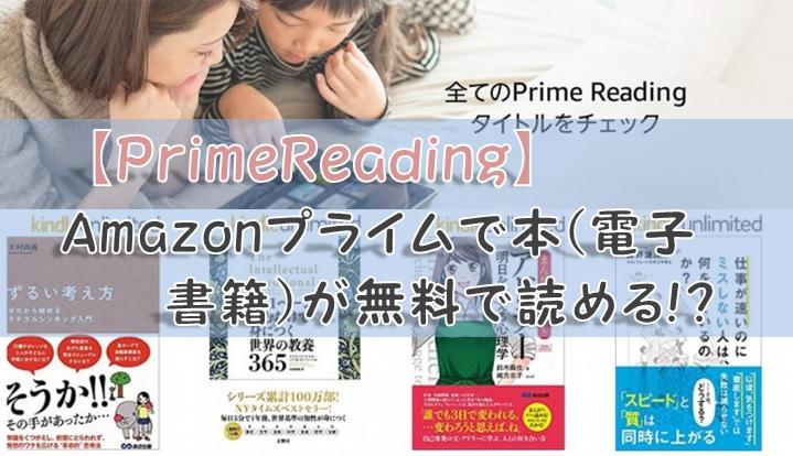 【PrimeReading】Amazonプライムで本(電子書籍)が無料で読める!?