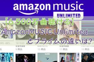 【6,500万曲聴ける】AmazonMUSIC Unlimitedとプライムの違いは?