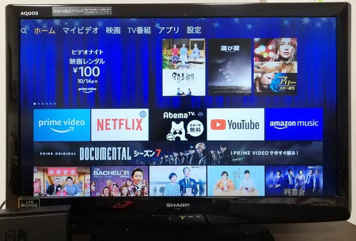Amazonプライムビデオをテレビで楽しむ!!