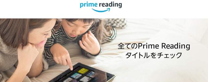 AmazonプライムReading