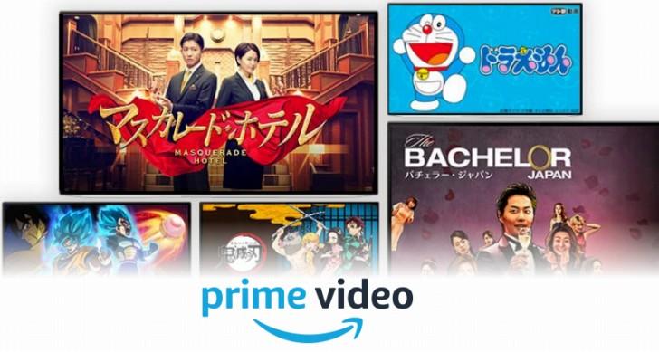 Amazonプライムビデオ試しに30日間無料トライアル