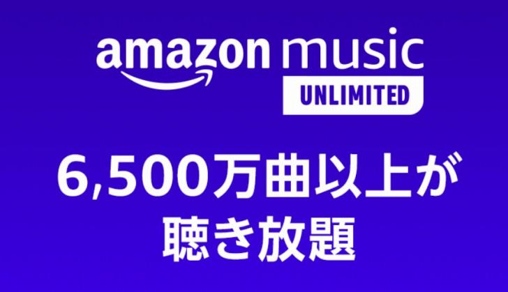 【無料体験】AmazonMUSIC unlimitedとは?