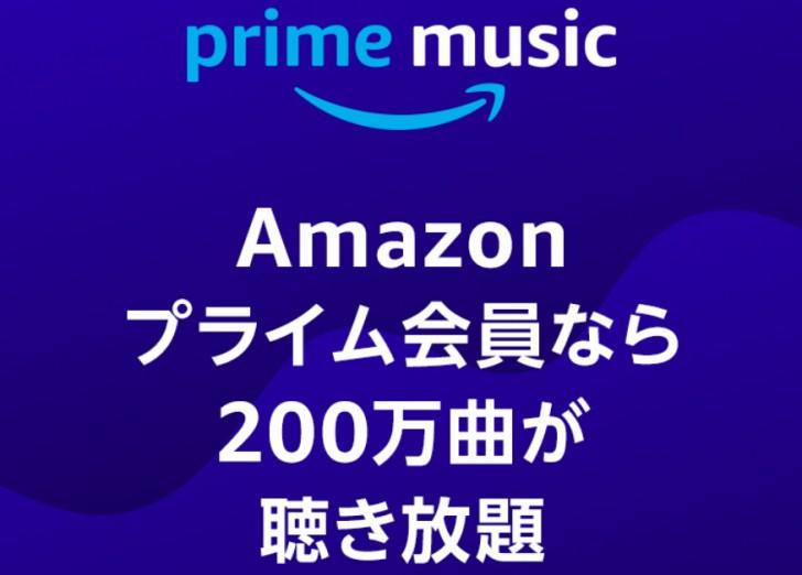 【無料体験】AmazonプライムMUSICとは?