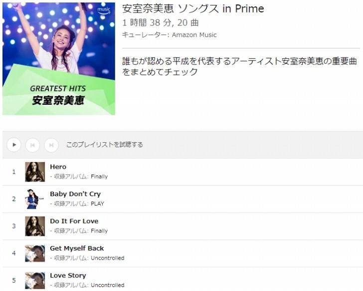 AmazonプライムMUSICは200万曲もの音楽が無料で聴き放題