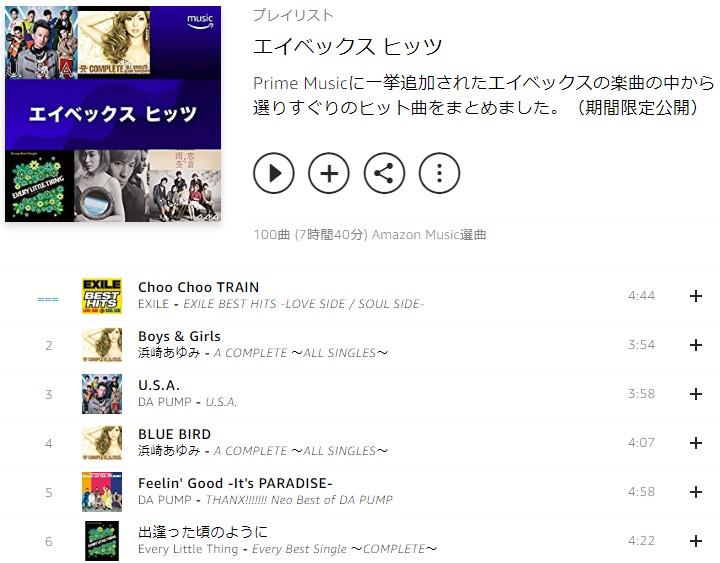 AmazonプライムMUSICは楽曲セレクションが常に変化する