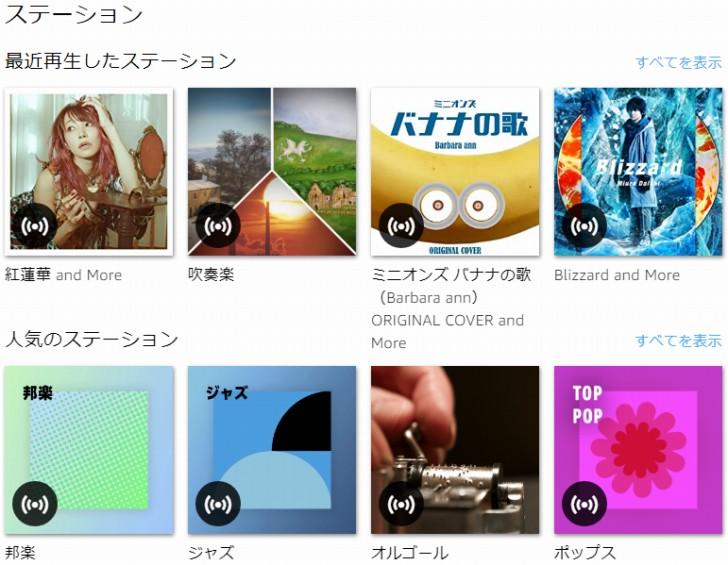 AmazonMUSIC Unlimitedのステーションはラジオ感覚で聴ける