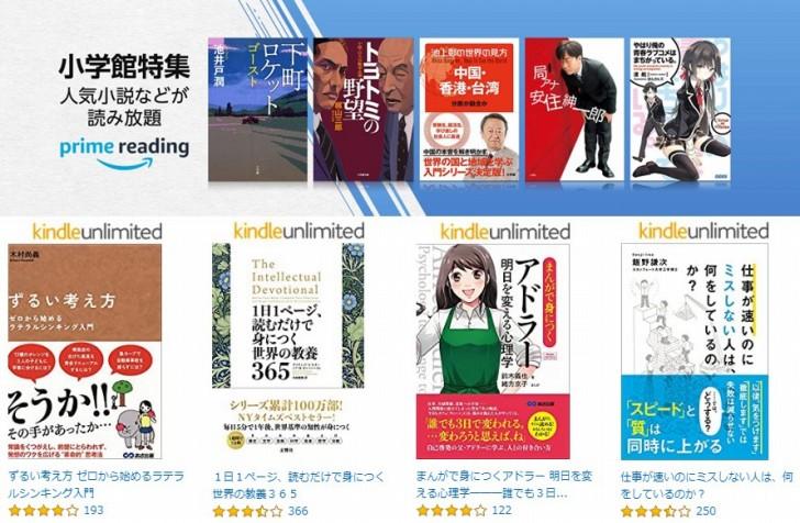 Amazon Prime Readingは数百冊の書籍が読み放題!!