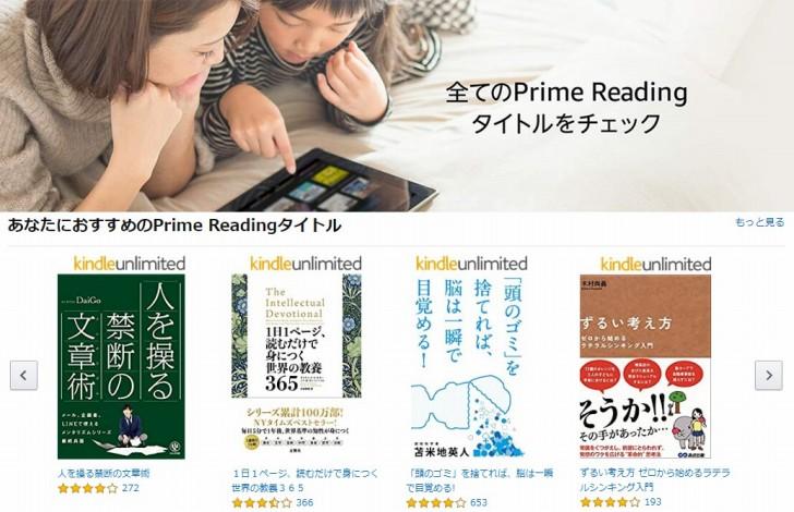 Amazon Prime Readingのメリットは?