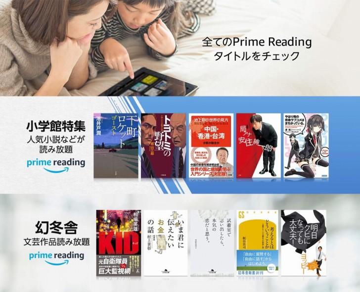 【無料体験】Amazon Prime Readingとは?