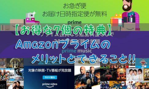 【お得な7個の特典】Amazonプライムのメリットとできること!!