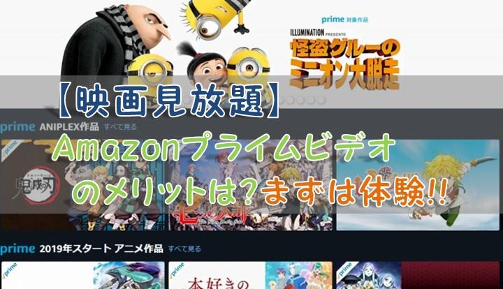 【映画見放題】Amazonプライムビデオのメリットは?まずは体験!!