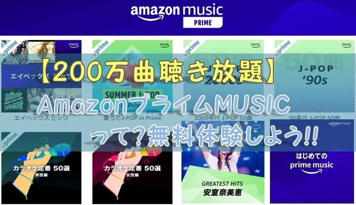 【200万曲聴き放題】AmazonプライムMUSICって?無料体験しよう!!