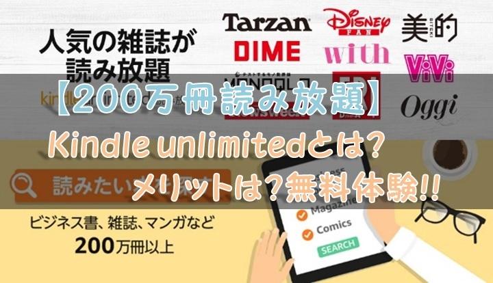 【200万冊読み放題】Kindle Unlimitedとは?メリットは?無料体験!!