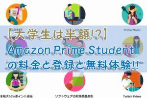 【大学生は半額!?】Amazon Prime Studentの料金と登録と無料体験!!