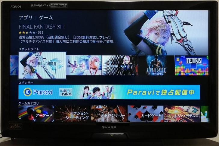 「Fire Stick TV」でゲームができる!?