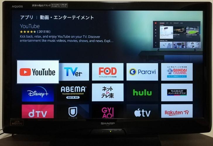 「Fire Stick TV」で見れる動画配信サービス