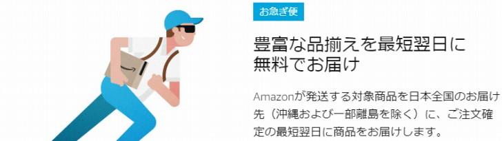 Amazonプライム配送特典は、翌日配達などお急ぎ便指定が無料