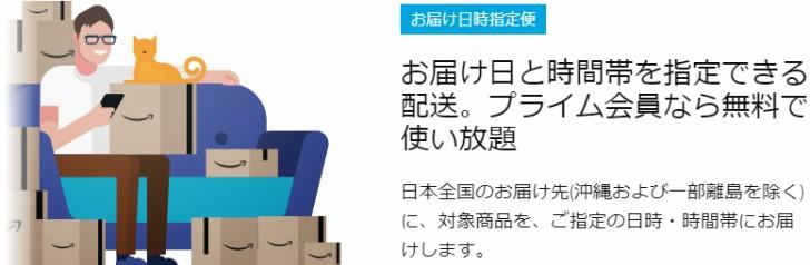 Amazonプライム配送特典は、お届け日時指定が無料