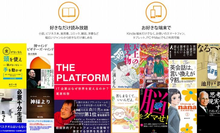 Kindle Unlimitedは200万冊の本が読み放題!!