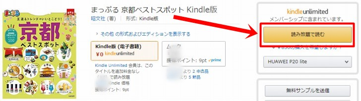 Kindle Unlimitedは10冊まですぐに読める状態に!!