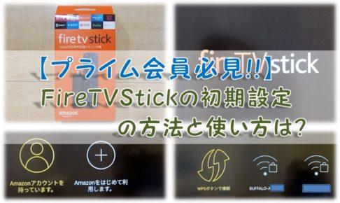 【プライム会員必見!!】FireTVStickの初期設定の方法と使い方は?