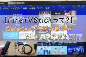 【FireTVStickって?】Amazonプライムビデオがテレビで見れる!?