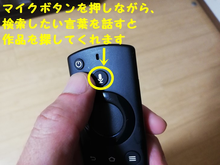 「Fire TV Stick」音声検索