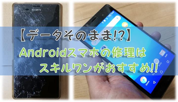 【データそのまま!?】Androidスマホの修理はスキルワンがおすすめ!!