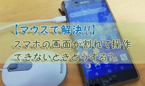 【マウスで解決!!】スマホの画面が割れて操作できないときどうする?