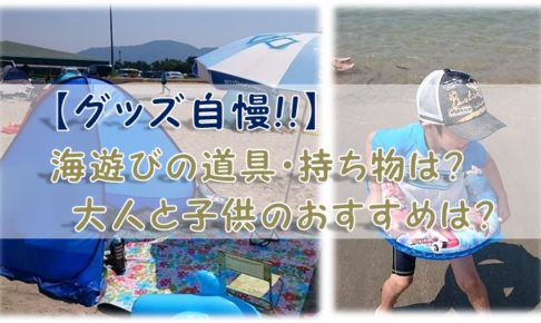 【グッズ自慢!!】海遊びの道具・持ち物は?大人と子供のおすすめは?