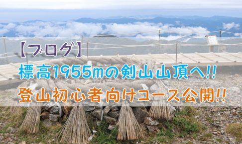 【ブログ】標高1955mの剣山山頂へ!!登山初心者向けコース公開!!