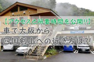 車で大阪から四国剣山への行き方は?【アクセスと所要時間を公開!!】