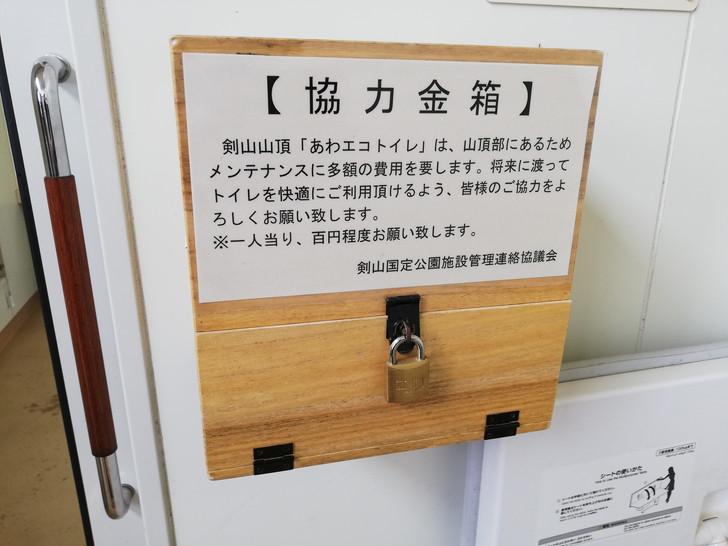 剣山山頂の泡エコトイレ