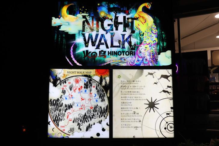 ニジゲンノモリ「火の鳥」NIGHT WALK