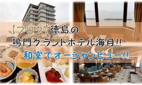 【ブログ】徳島の鳴門グランドホテル海月!!和室でオーシャンビュー!!