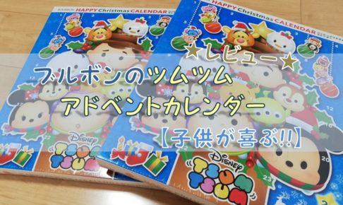 【レビュー】ブルボンのツムツムアドベントカレンダー【子供が喜ぶ!!】