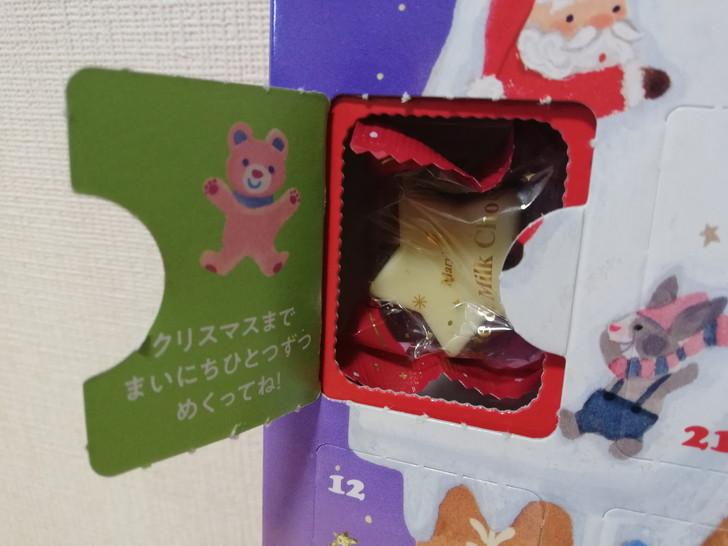 メリーチョコレートのアドベントカレンダーってなに?