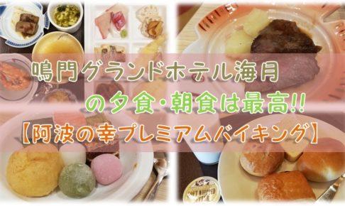 鳴門グランドホテル海月の夕食・朝食は最高!!【阿波の幸バイキング】