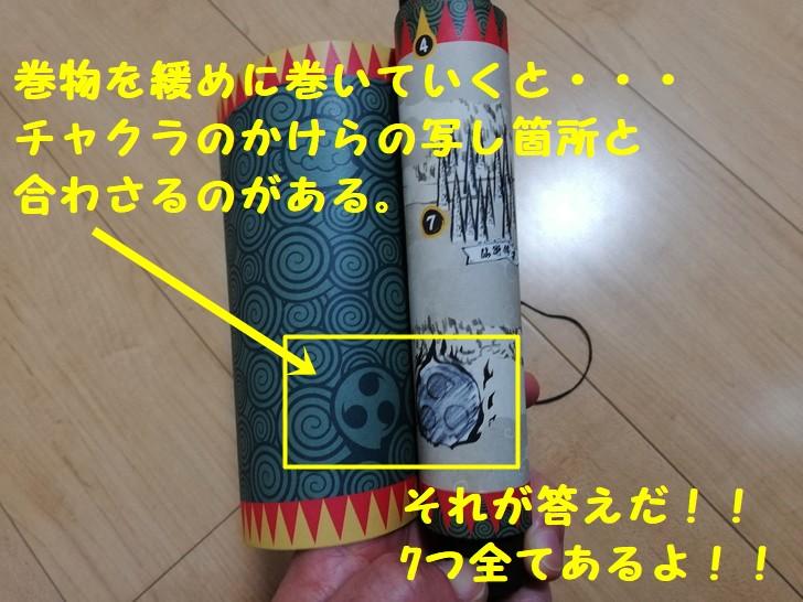 NARUTO&BORUTO忍里「地の巻」の答え