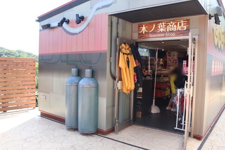 NARUTO&BORUTOショップ「木ノ葉商店」